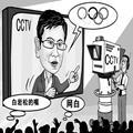 奥运会白岩松解说段子视频