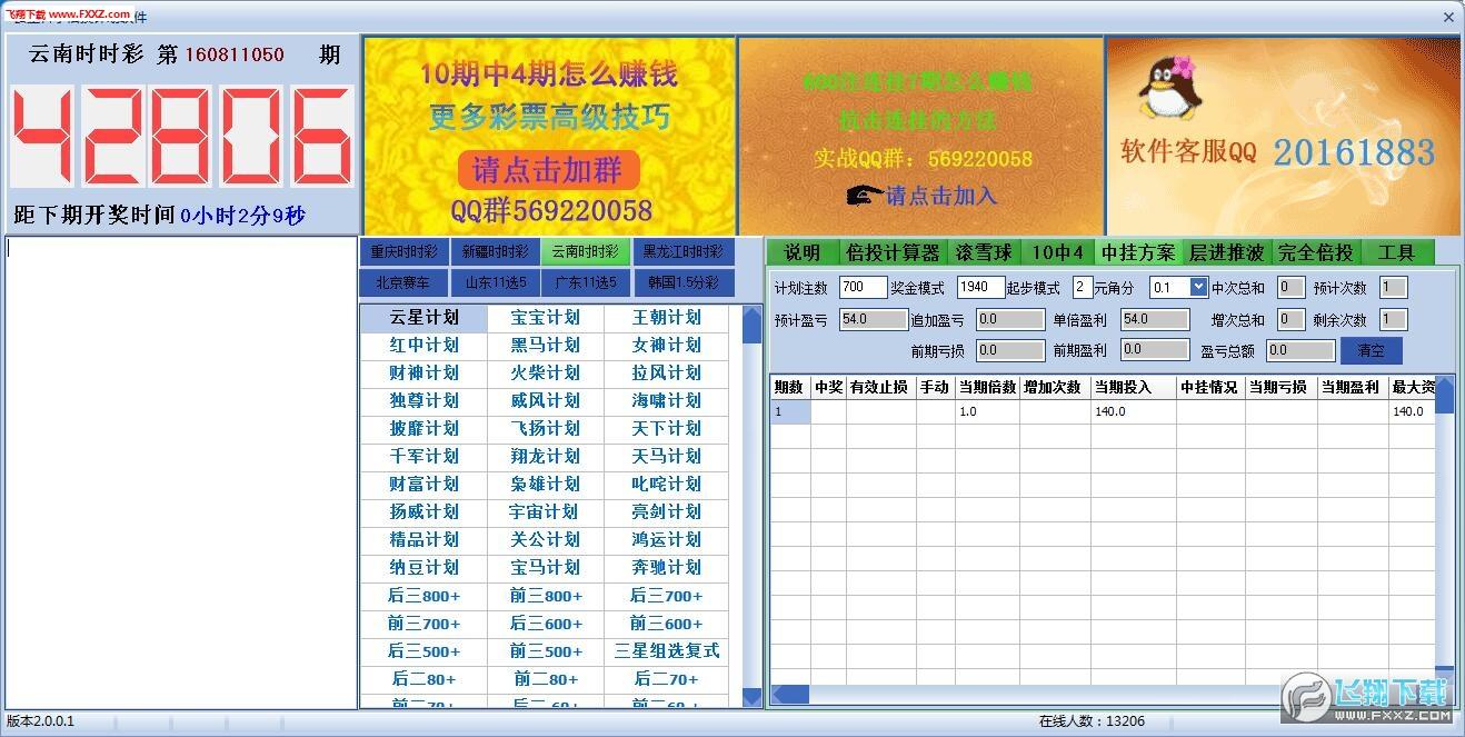 时时彩玩法_4,时时彩计划软件不同玩法均可瞬间完成计算并做出推荐  5,可收藏