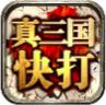 真三国快打手游安卓版 v3.3