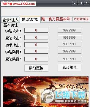 红名传说页游辅助脚本工具v1.0 免费版下载_红