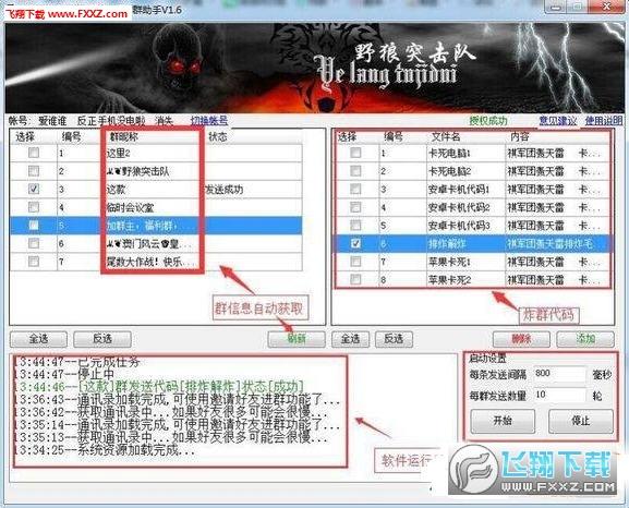 祺军团轰天雷自动微信炸群神器 图片预览