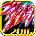 雷射战机2016金币钻石无限破解版 1.5.3