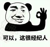 王宝强经纪人表情包官方最新版 1.0