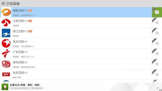 91看电视直播里约奥运1.5.1 官方安卓版