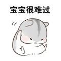 我反正是支持宝宝的仓鼠表情包 1.0.0.0