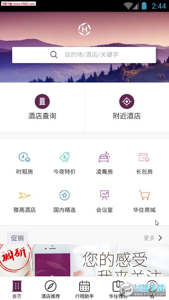 华住酒店app美女老虎机版v6.2.