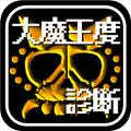 魔王度诊断最新汉化正版手游 1.0.1