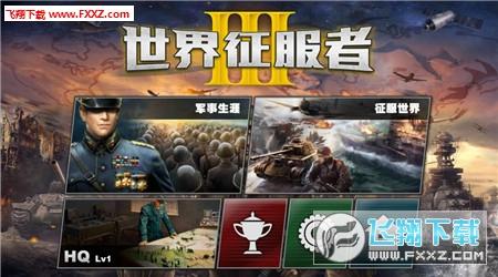 世界征服者3外星人解锁破解版v1.2.5嘉年华stplus图片