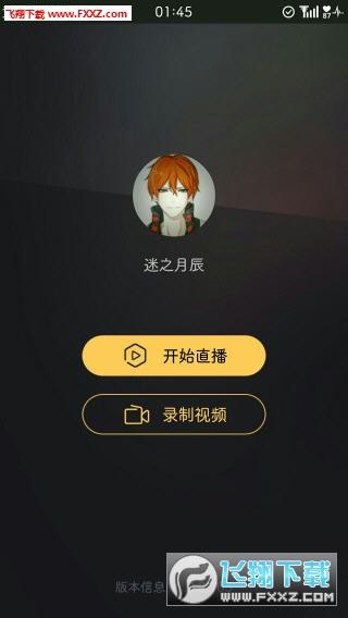 企鹅电竞直播助手appv1.0.0安卓版