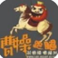 曹操跑腿app V6.0官方最新版