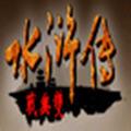 三国群英传2:水浒无双修改版