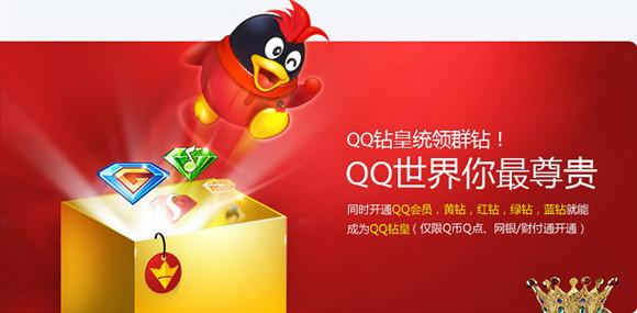 qq刷钻软件_qq刷钻卡盟_qq刷钻软件免费版