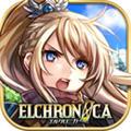 ELCHRONICA内购破解版 v0.1.6