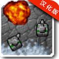 铁锈战争破解版汉化v1.051p