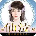 仙泣完整版破解版(附游戏攻略)1.0.3