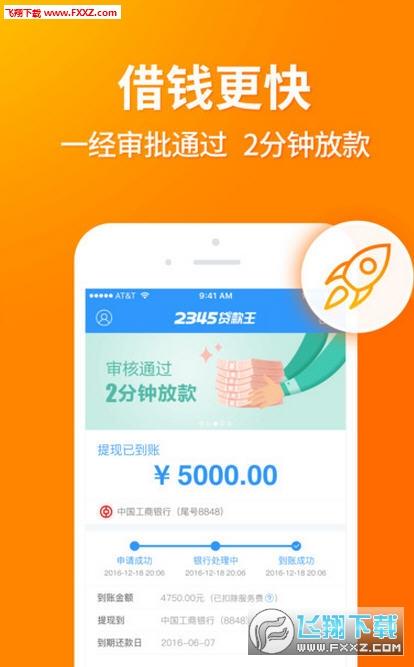 2345贷款王app下载 2345贷款王appv4.1.0 最