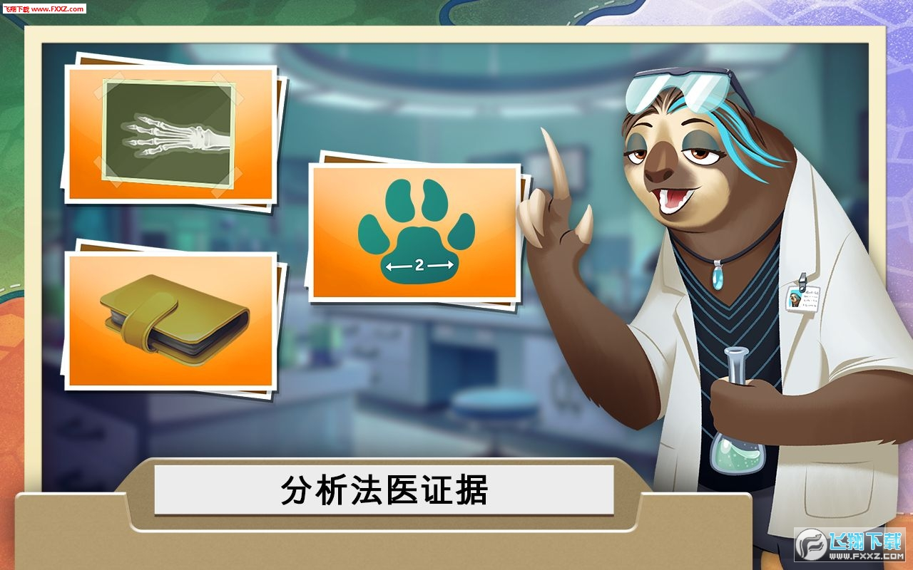疯狂动物城·犯罪档案中文汉化版|疯狂动物城·犯罪