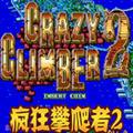 疯狂攀登者(crazy climber2)下载