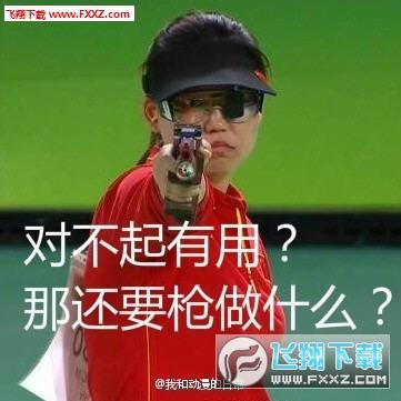 张梦雪首金头像|中国首金张梦雪举枪图片微信狗的表情表情大全表情搞笑图片