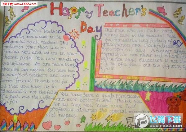 手抄报是学生用手绘画,是最容易表达出自己情感的祝福图片 展开