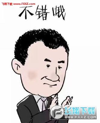 聊天通讯 → 王健林卡哇伊表情包 完整版  前几天王健林在鲁豫采访中图片