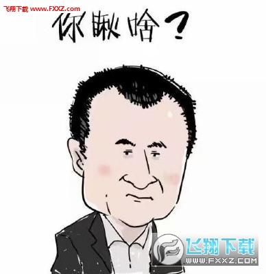 王健林卡哇伊q版表情包下载 王健林卡哇伊表情包完整