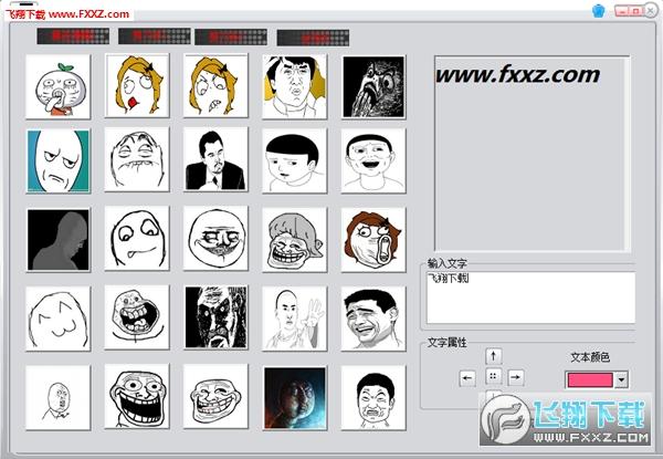 暴漫表情制作器是一款以暴漫为主题的恶搞表情包制作工具,喜欢这款图片