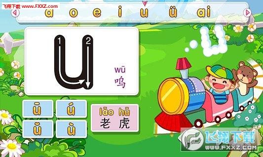宝宝学拼音手机版下载 宝宝学汉语拼音APP安