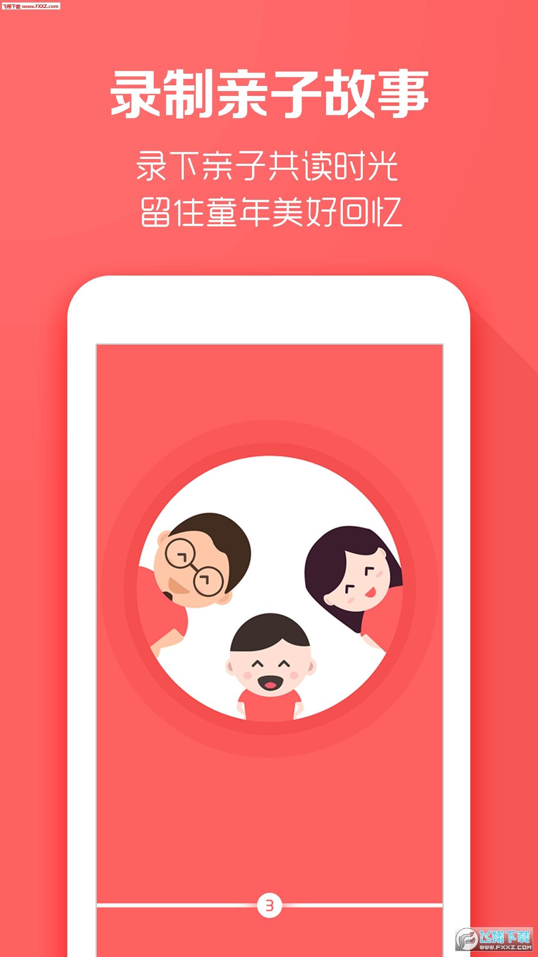 绘本大王app