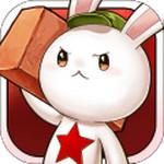 那兔之大国梦免费道具破解版 1.0