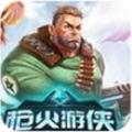 枪火游侠官方客户端v1.0