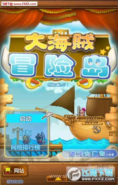 大海贼冒险岛无限金币勋章破解版下载|大海贼冒险岛