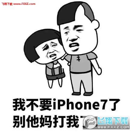 把你的iphone7给老子动态表情包下载|把你的iphone7