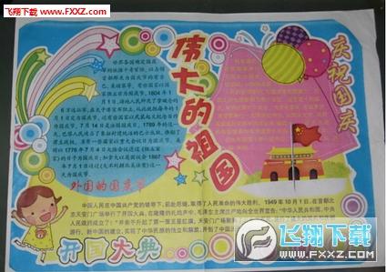 国庆节手抄报版面设计图大全_国庆节简笔画图片