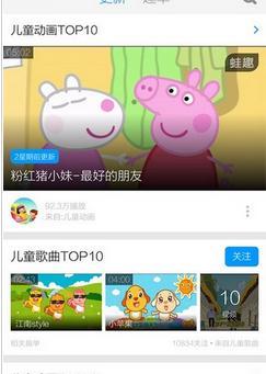 佩佩猪视频手机版下载|佩佩猪视频appv3.4
