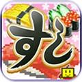海鲜寿司街道汉化版 2.3.2