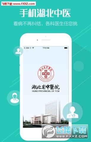 湖北省中医院光谷院区官网app下载|湖北省中医