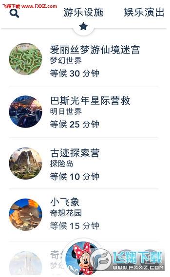 上海迪士尼官网地图app下载|上海迪士尼地图a