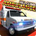 救护车爬山救援安卓版 v1.0