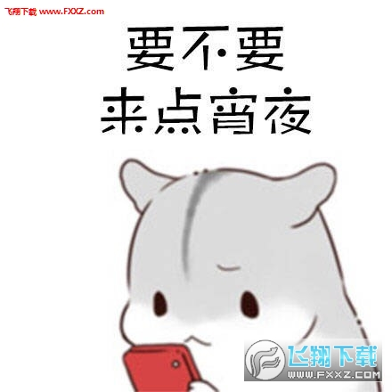 明天吃什么仓鼠表情包高清版高清版图片