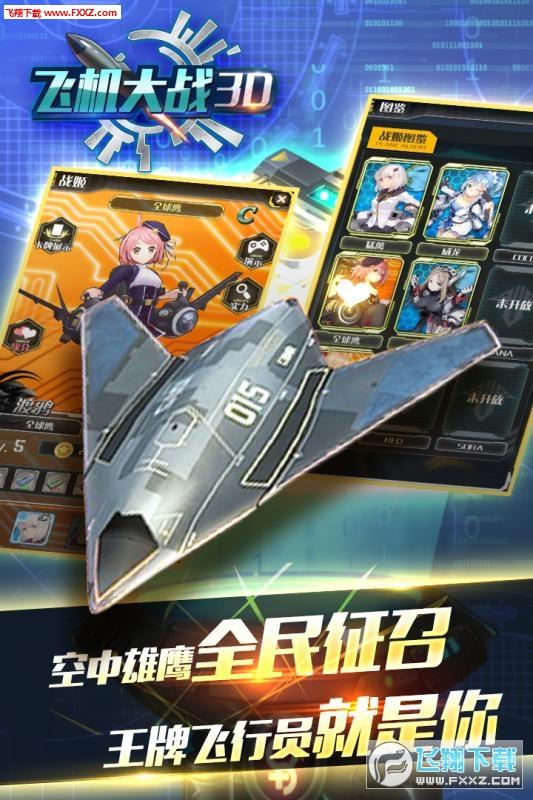 飞机大战3d破解版下载|飞机大战3d内购版v1.0.3下载