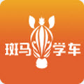 斑马学车app V1.0官方安卓版