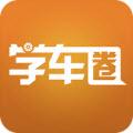 学车圈app V1.2安卓版