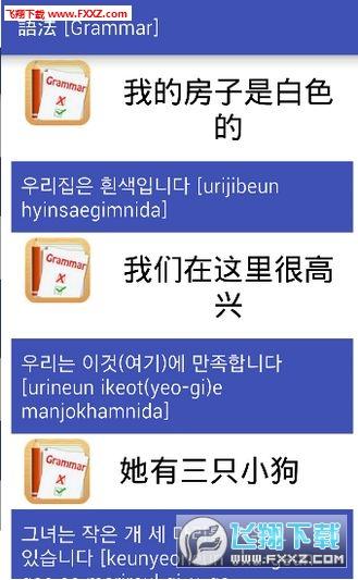 韩语易韩语学习翻译app|韩语易app1.0安卓版下