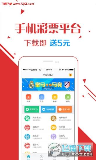 约彩彩票app安卓版
