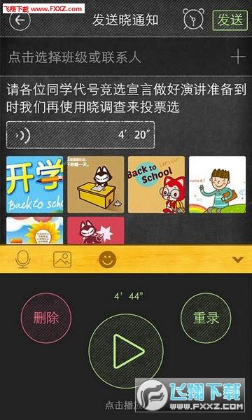 晓黑板教师邀请码|晓黑板appv3.0.3安卓版下载_飞翔