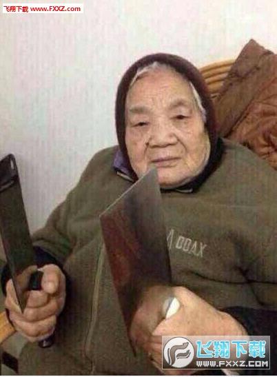 图片抢手表情下载|拿枪/刀的动态系列表情媚眼奶奶表情包奶奶图片