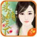 柔倾天下下部app游戏v1.2