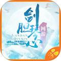 剑胆琴心(橙光出品)手机版v1.0