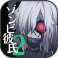 僵尸男友2汉化版v1.1.1